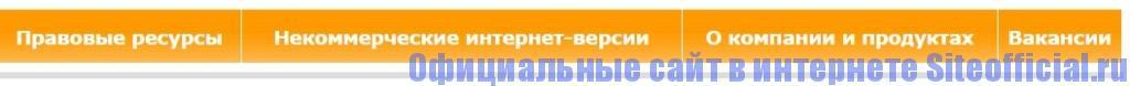 Официальный сайт Консультант Плюс - Разделы
