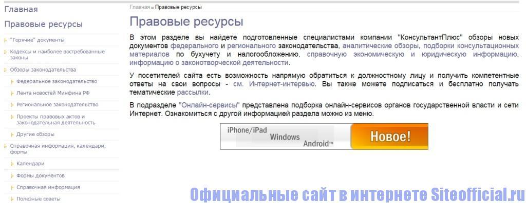 Официальный сайт Консультант Плюс - Правовые ресурсы