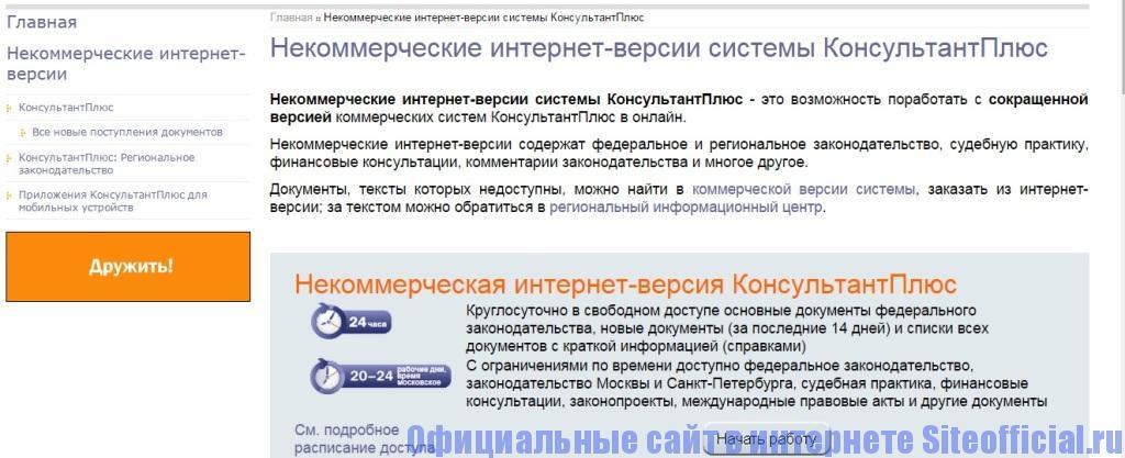 Официальный сайт Консультант Плюс - Некомерческие интернет-версии