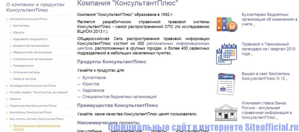 Официальный сайт Консультант Плюс - Информация о компании