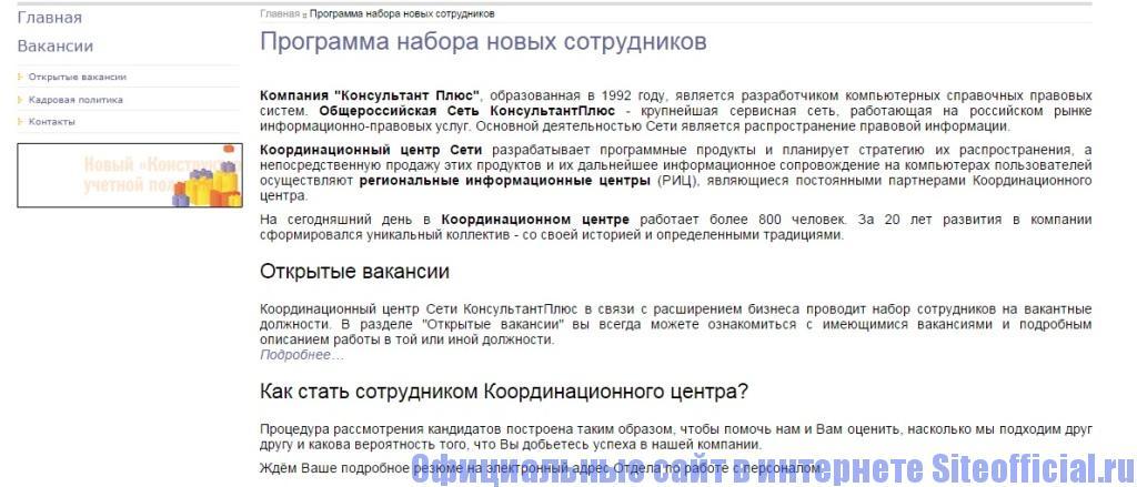Официальный сайт Консультант Плюс - Вакансии