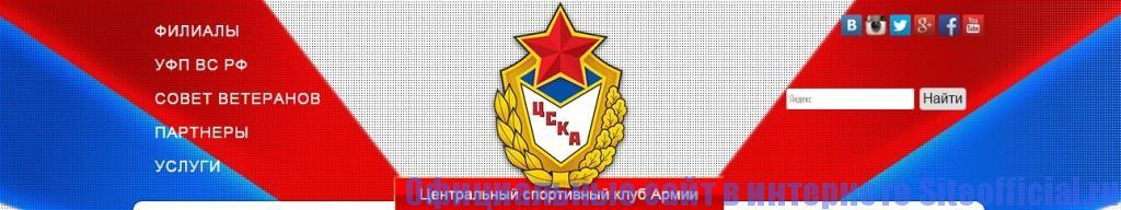 Официальный сайт ЦСКА - Дизайн
