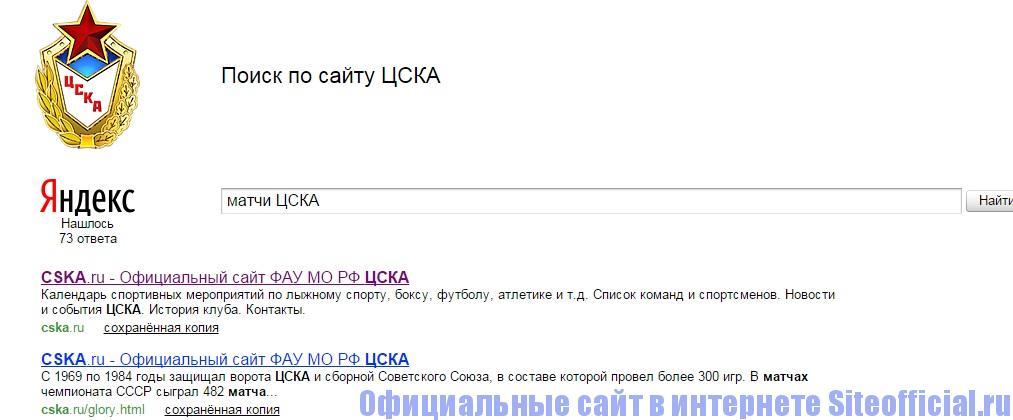 Официальный сайт ЦСКА - Поиск