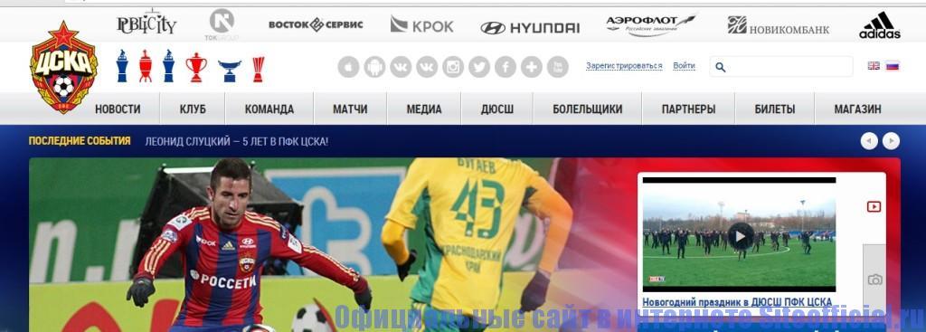 Официальный сайт ПФК ЦСКА - Главная страница