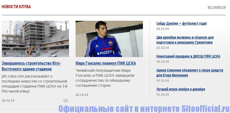 Официальный сайт ПФК ЦСКА - Новости