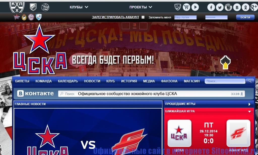 Официальный сайт ХК ЦСКА - Главная страница
