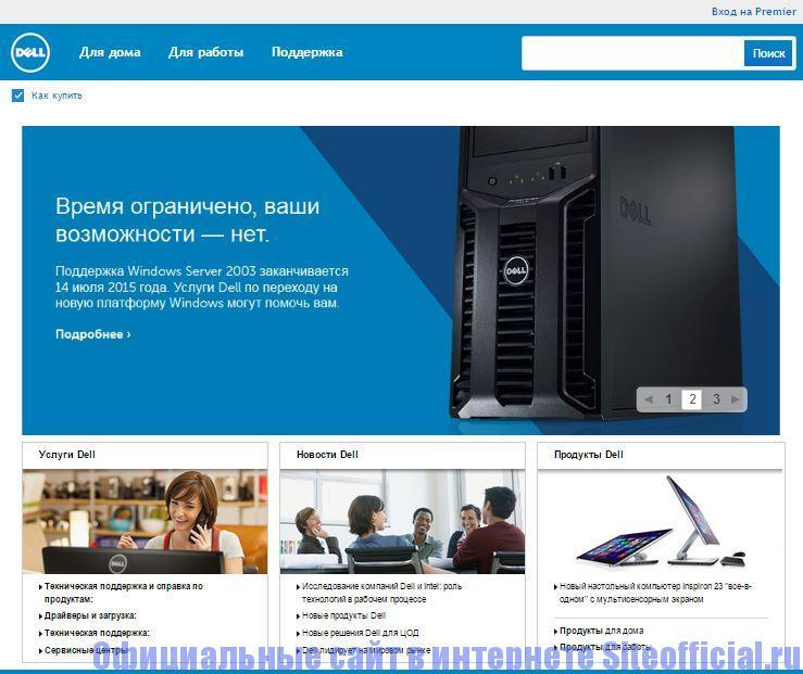 Официальный сайт DELL - Главная страница