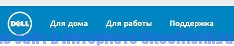 Официальный сайт DELL - Вкладки
