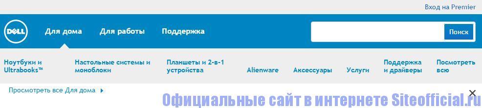 """Официальный сайт DELL - Вкладка """"Для дома"""""""
