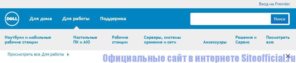 """Официальный сайт DELL - Вкладка """"Для работы"""""""
