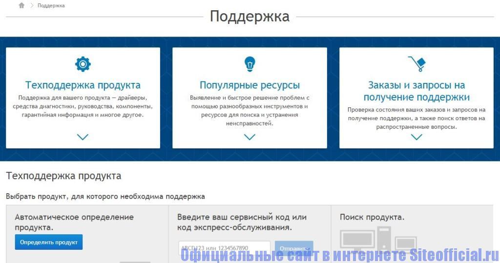"""Официальный сайт DELL - Вкладка """"Поддержка"""""""