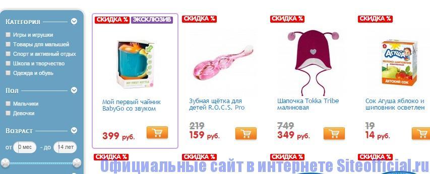 Официальный сайт Детский мир - Распродажа