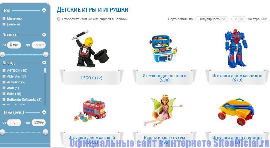 Официальный сайт Детский мир - Игрушки