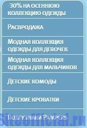 Официальный сайт Детский мир - Самые популярные разделы