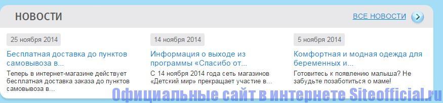 Официальный сайт Детский мир - Новости