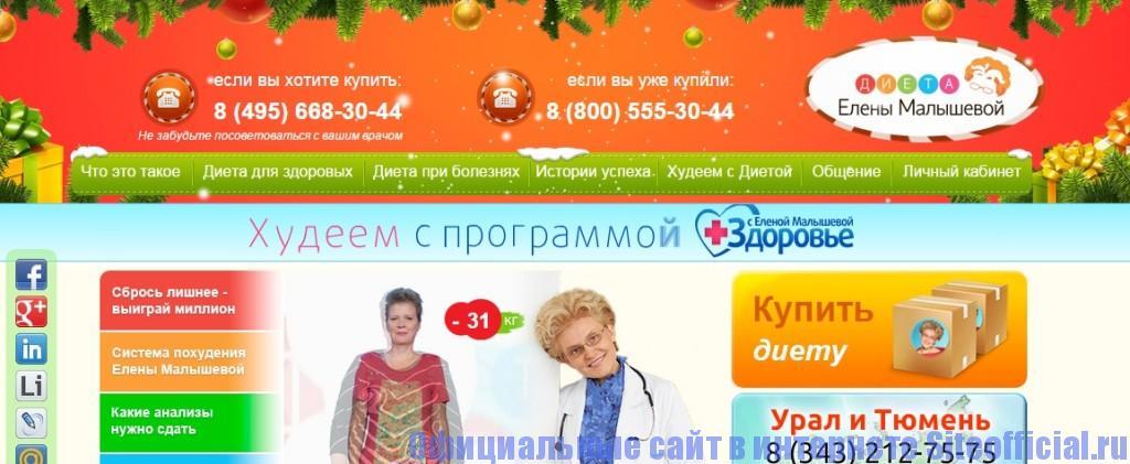 Официальный сайт Елены Малышевой - Главная страница