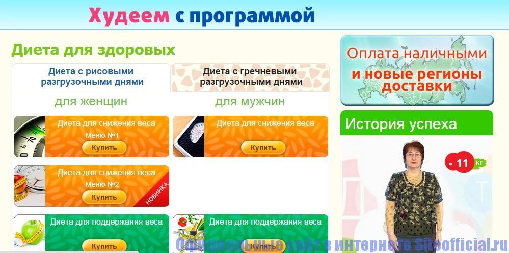 Официальный сайт Елены Малышевой - Все о диетах