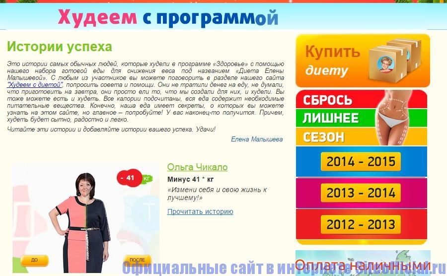 Официальный сайт Елены Малышевой - История успеха