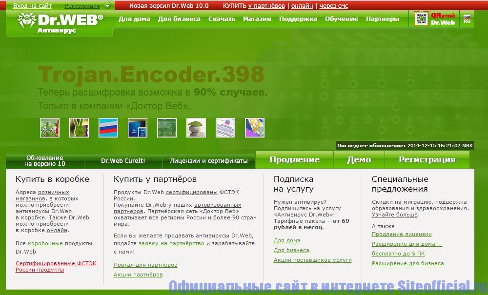 Официальный сайт Dr.Web - Главная страница