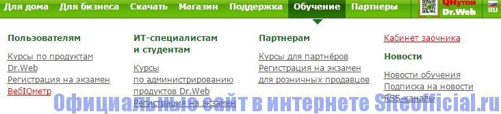 """Официальный сайт Dr.Web - Вкладка """"Обучение"""""""