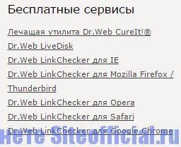 Официальный сайт Dr.Web - Бесплатные сервисы
