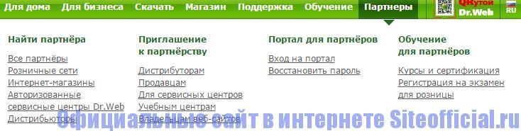 """Официальный сайт Dr.Web - Вкладка """"Партнёры"""""""