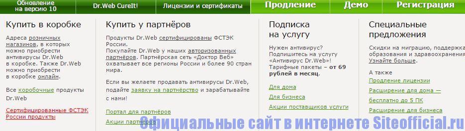 Официальный сайт Dr.Web - Вкладки