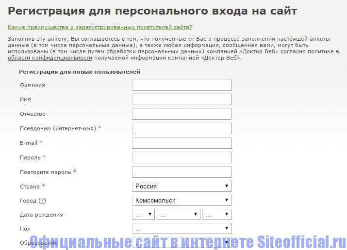 Официальный сайт Dr.Web - Регистрация