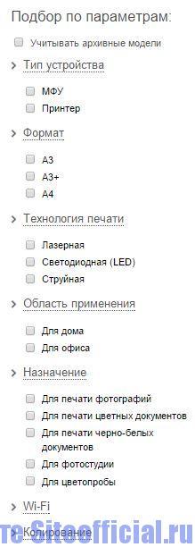Официальный сайт Эпсон - Подбор оборудования по параметрам