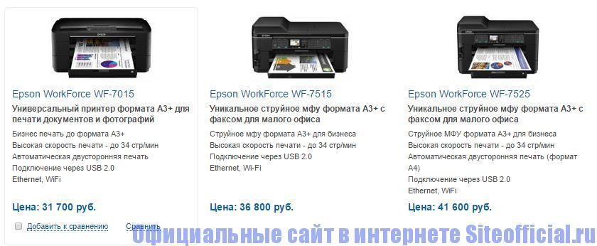 Официальный сайт Эпсон - Список оборудования