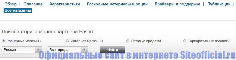 Официальный сайт Эпсон - Поиск авторизованного партнера
