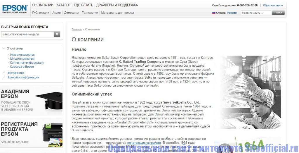 """Официальный сайт Эпсон - Вкладка """"О компании"""""""