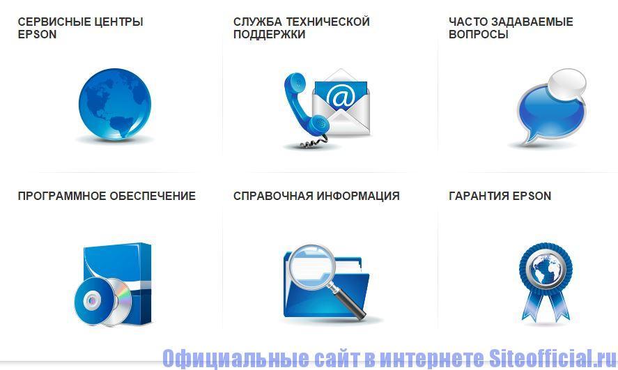 """Официальный сайт Эпсон - Вкладка """"Драйверы и поддержка"""""""