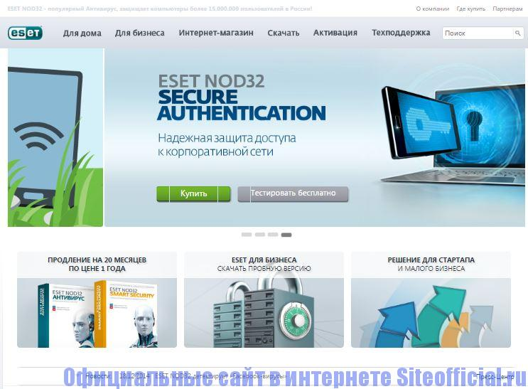 Официальный сайт НОД32 - Главная страница