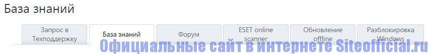 Официальный сайт НОД32 - Вкладки
