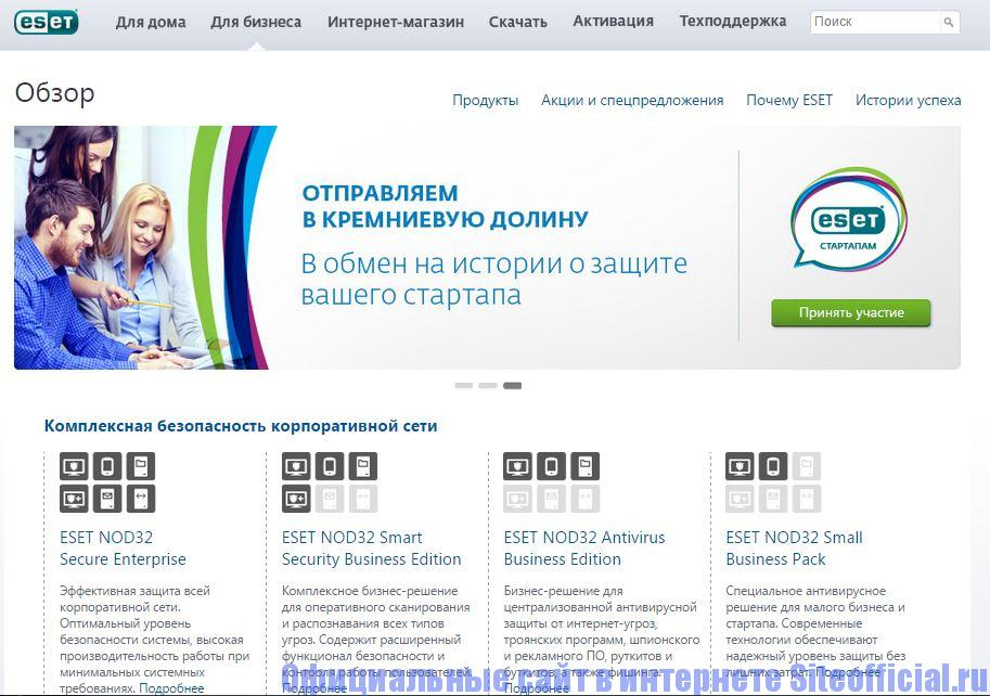 """Официальный сайт НОД32 - Вкладка """"Для бизнеса"""""""