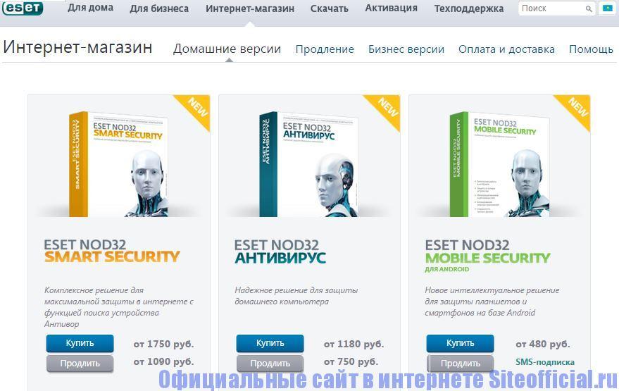 """Официальный сайт НОД32 - Вкладка """"Интернет-магазин"""""""
