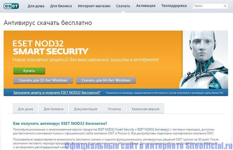 """Официальный сайт НОД32 - Вкладка """"Скачать"""""""