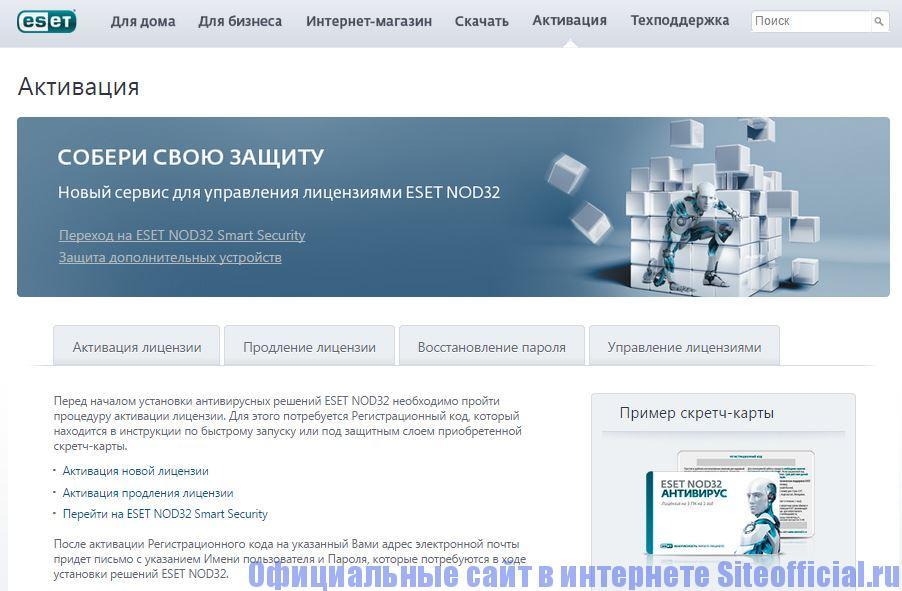 """Официальный сайт НОД32 - Вкладка """"Активация"""""""