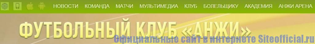 Официальный сайт Анжи - Разделы