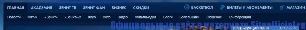Официальный сайт ФК Зенит - Разделы