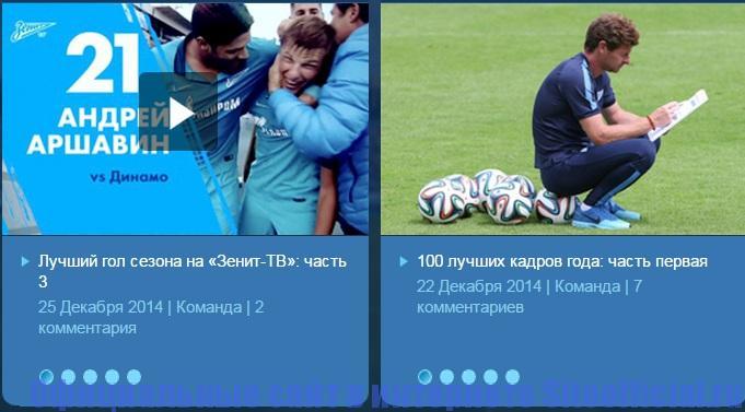 Официальный сайт ФК Зенит - Видео материалы