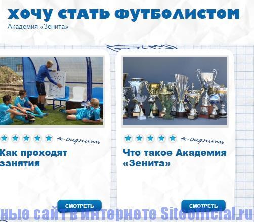 Официальный сайт ФК Зенит - Академия