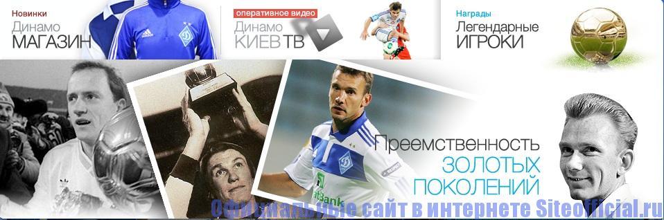 Официальный сайт Динамо Киев - Сокращенная форма информации