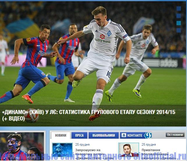 Официальный сайт Динамо Киев - Новости