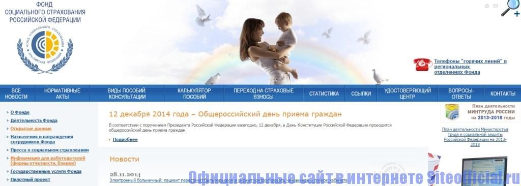 Официальный сайт ФСС - Главная страница