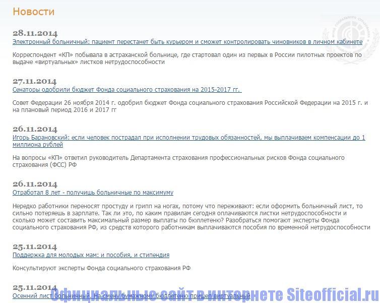 Официальный сайт ФСС - Новости