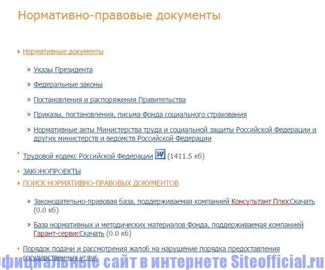 Официальный сайт ФСС - Нормативные акты