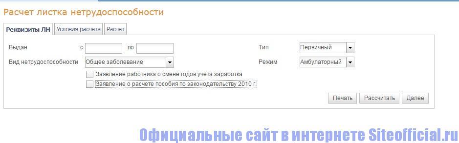 Официальный сайт ФСС - Калькулятор пособий