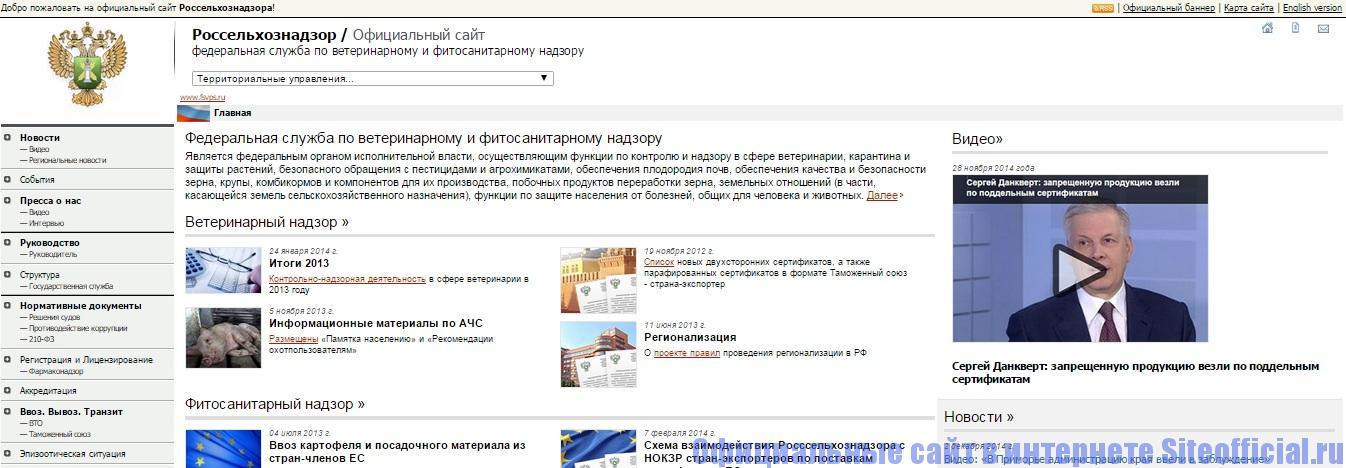 Официальный сайт Россельхознадзора - Главная страница